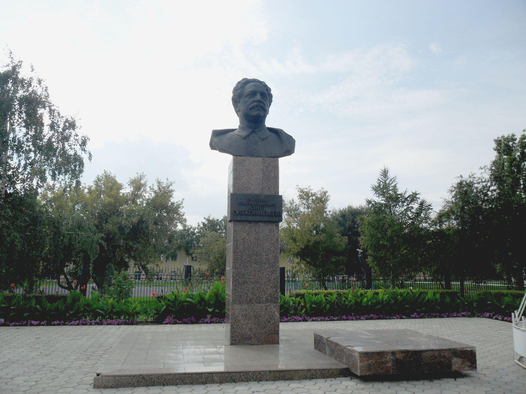 Памятник Г. К. Орджоникидзе
