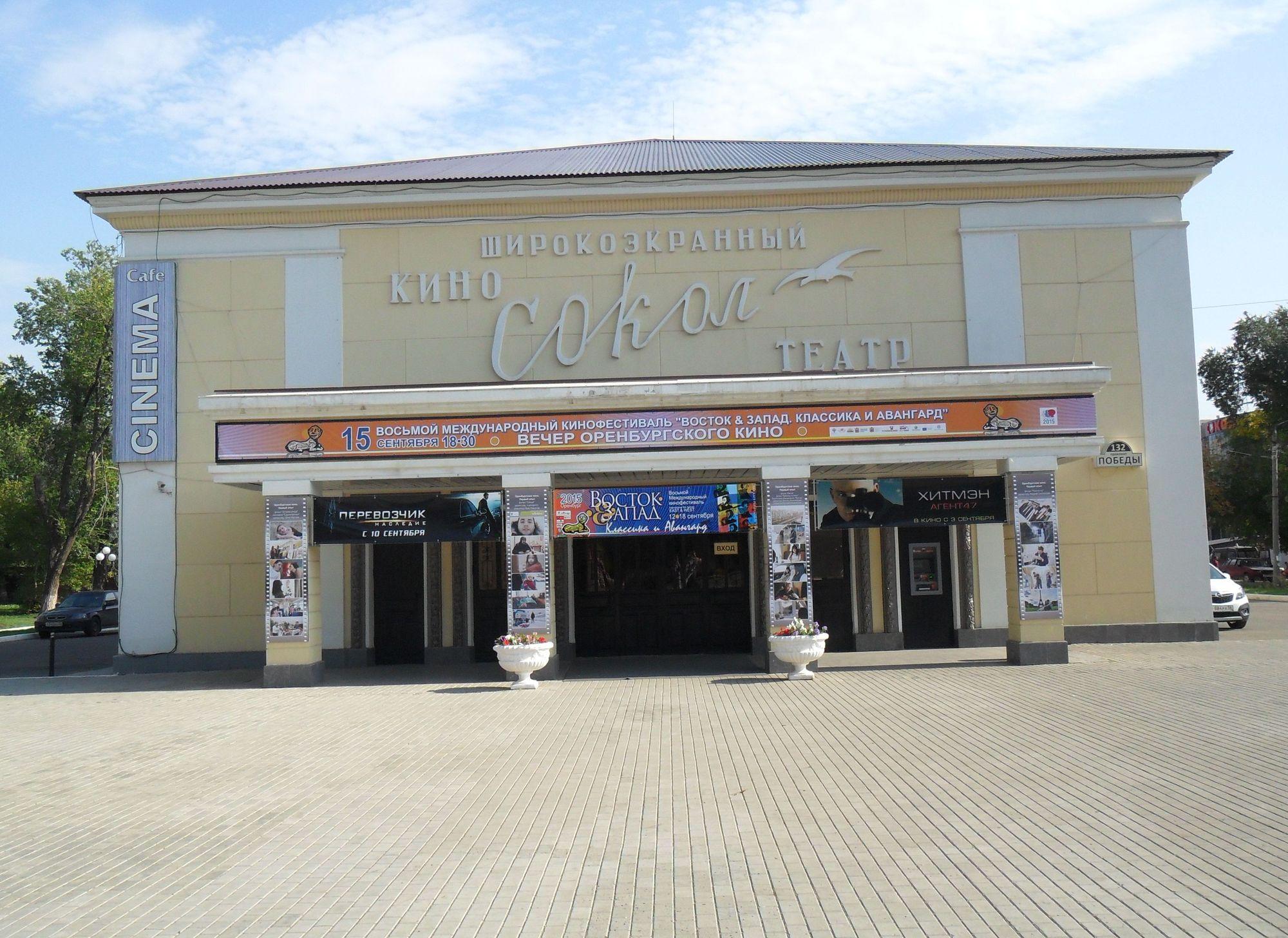Кинотеатр Сокол
