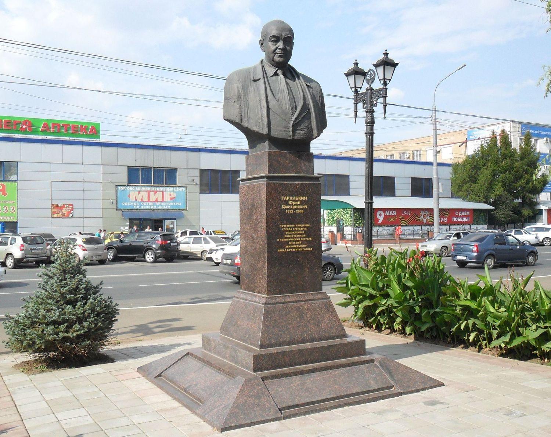 Памятник Юрию Дмитриевичу Гаранькину