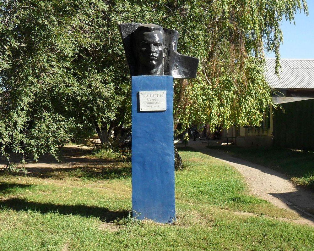 Памятник С. А. Кичигину