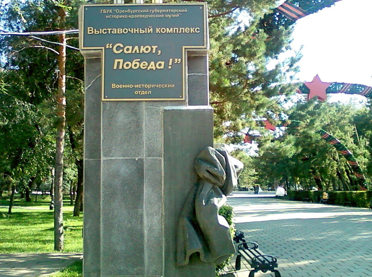 """Выставочный комплекс """"Салют, Победа!"""""""