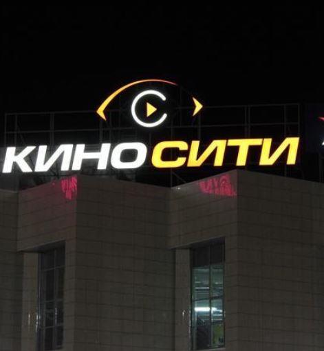 Киноцентр КиноСити