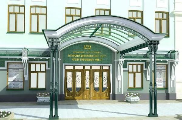 Государственный татарский драматический театр им. М. Файзи