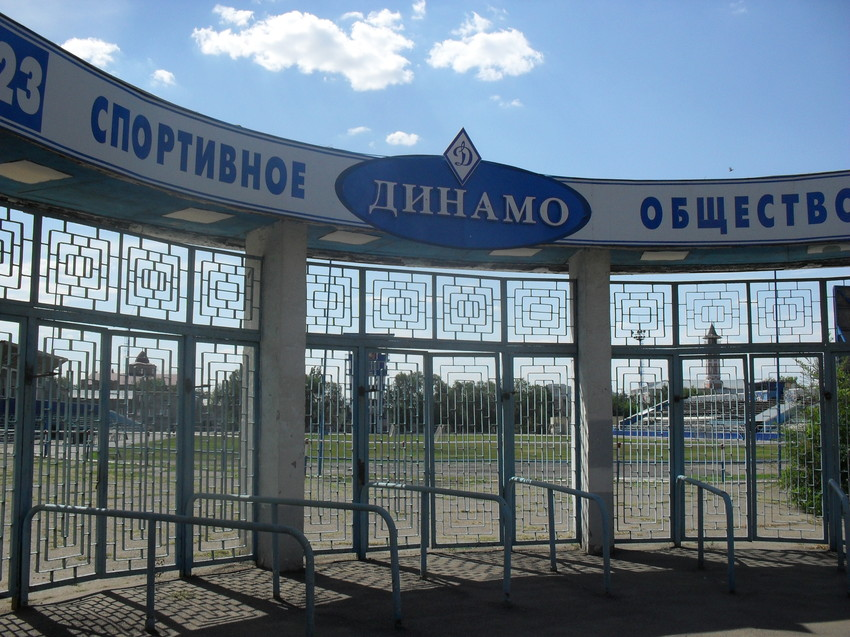 Динамо, стадион