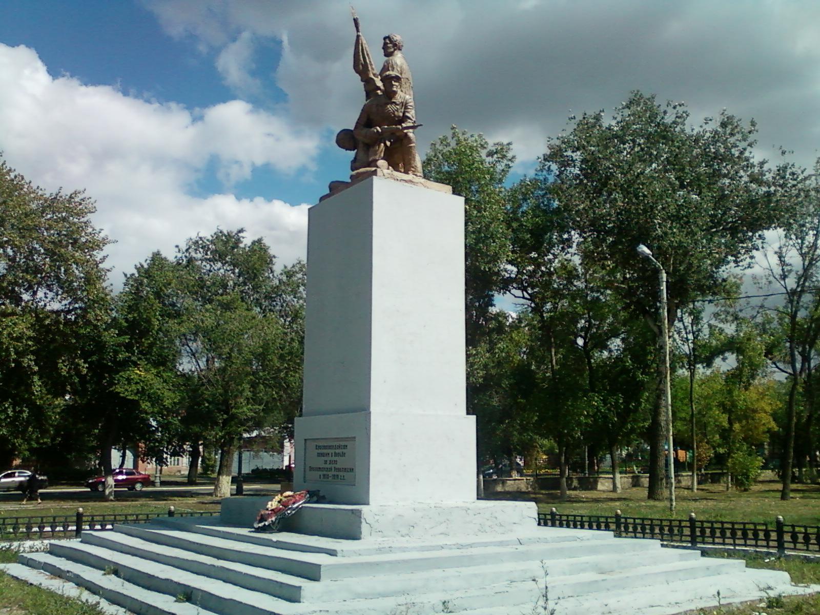 Памятник красногвардейцам