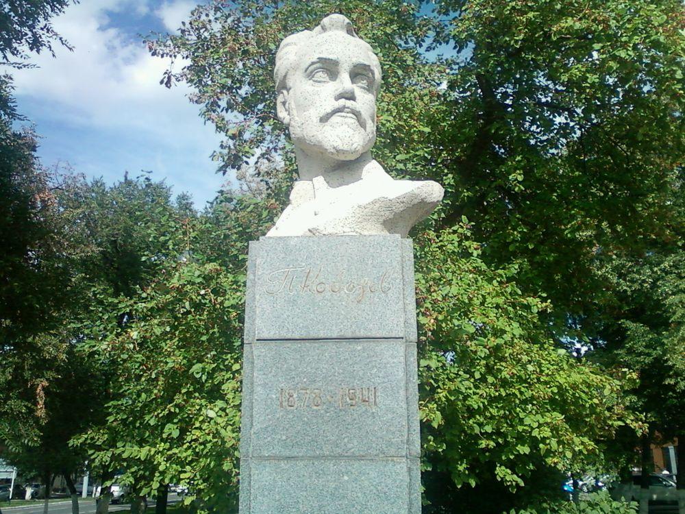 Памятник П. А. Кобозеву