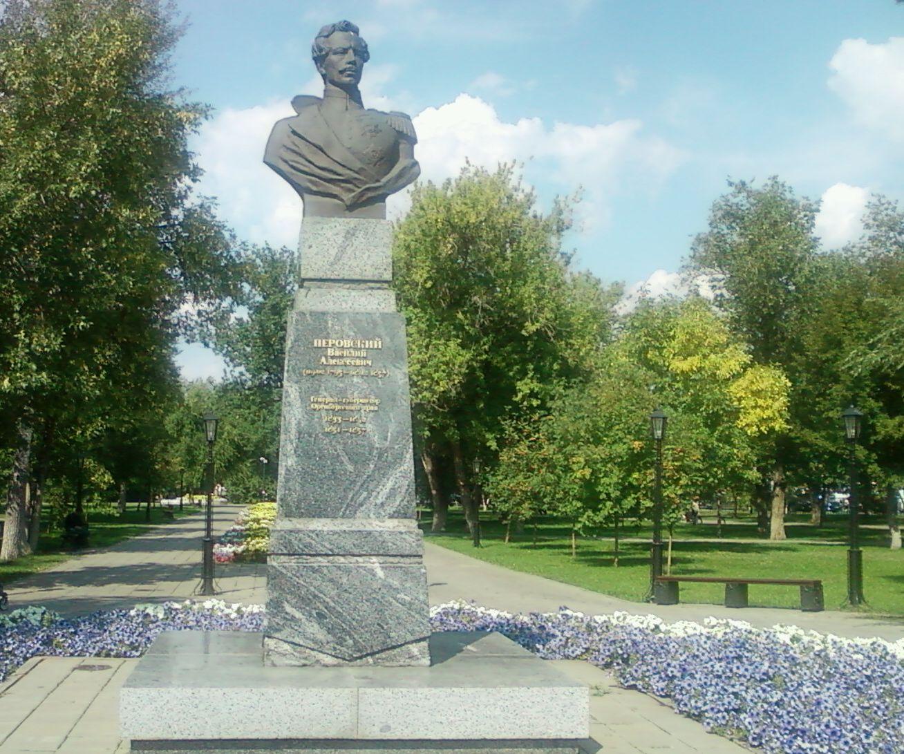 Памятник В.А. Перовскому
