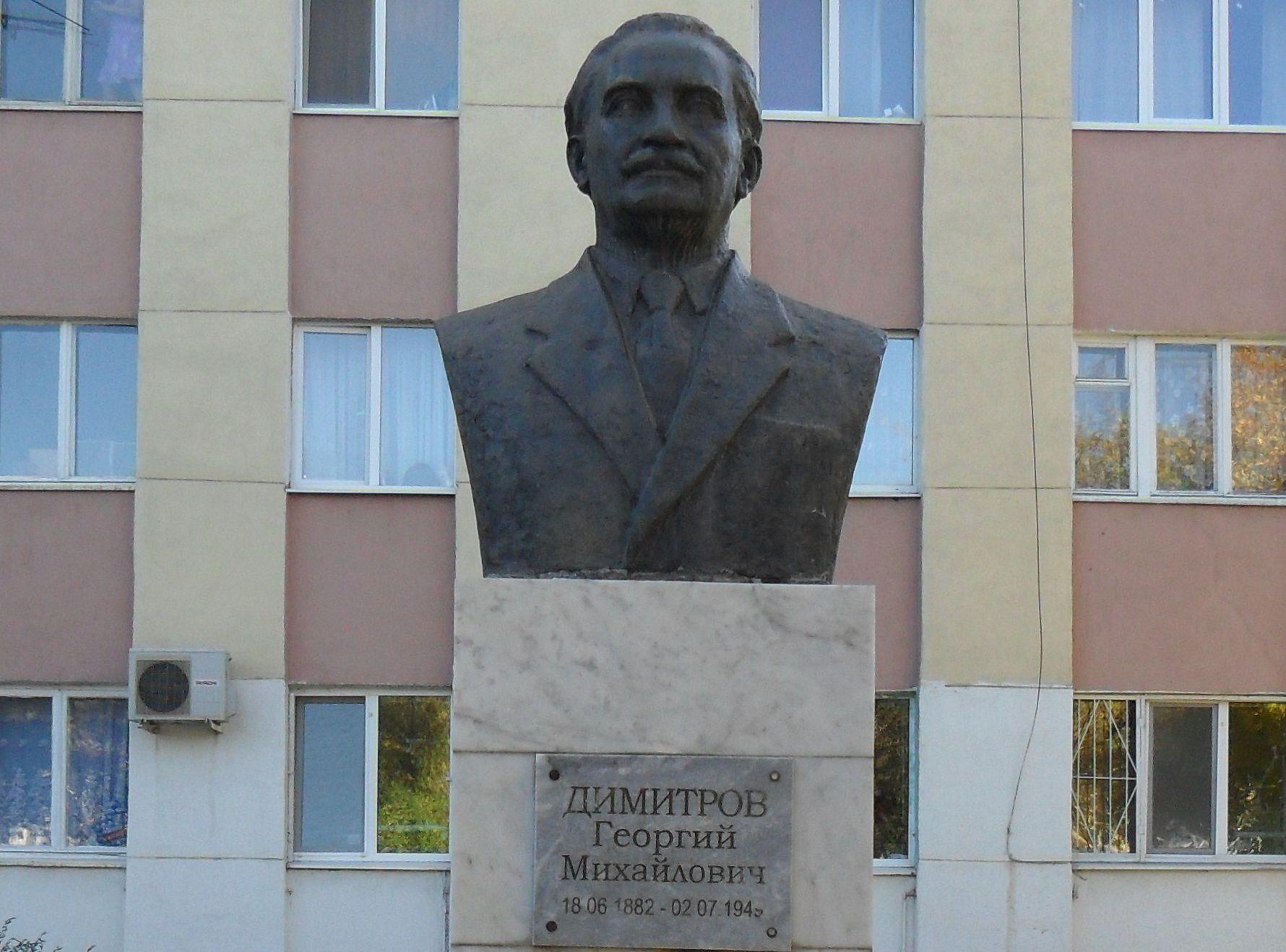 Памятник Г.М. Димитрову