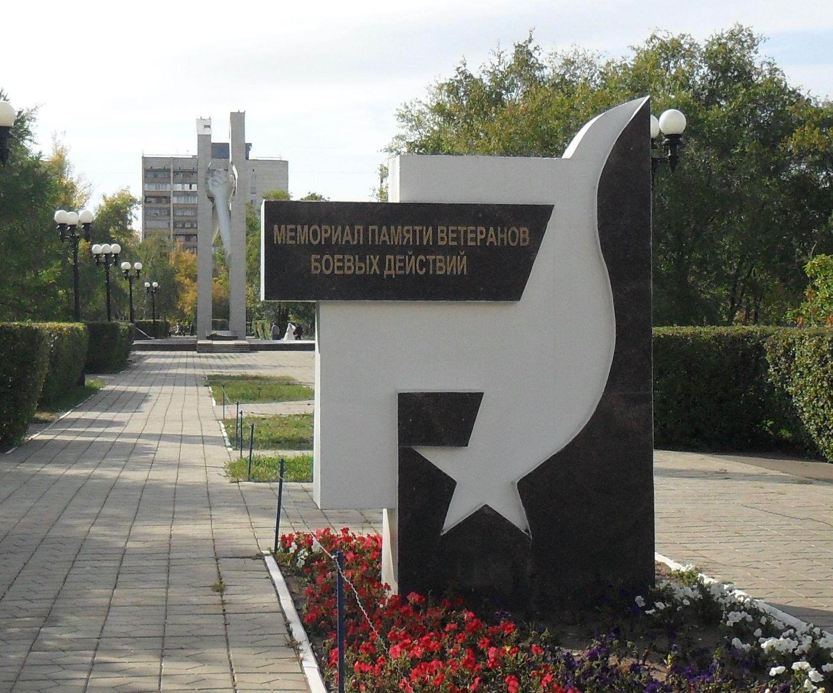 Мемориал памяти ветеранов боевых действий